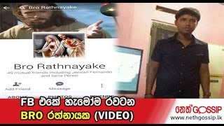Balumgala - Bro Rathnayake - 28th October 2016