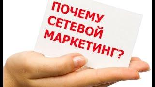 Сетевой маркетинг. Мнение миллионера(Как через интернет построить реально работающий млм бизнес http://guru-mlm.com/kurs Успех в современном сетевом марк..., 2014-08-21T07:21:19.000Z)