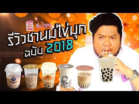 ฮิตกันนัก!!! ชานมไข่มุก 2018 เจ้าไหนจะโดนใจเบนบ้าง!? - วันที่ 03 Dec 2018