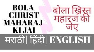 bola christ maharaj ki jai lyrics   marathi gospel songs  eci airoli
