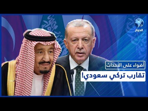 ما الذي دفع السعودية إلى فتح باب الحوار مع تركيا؟