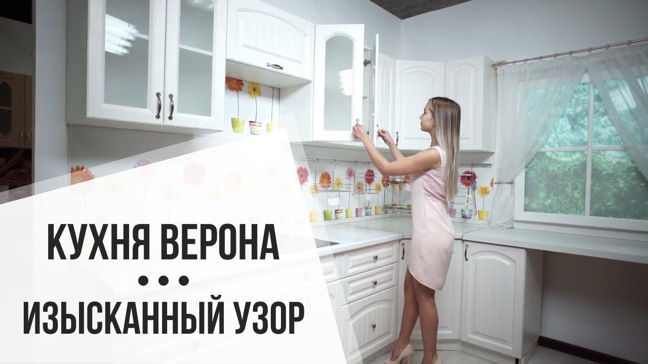 Кухня Верона купить в Москве - YouTube