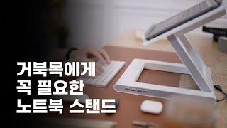 [엑토 NBS-07H] 노트북 쿨링 스탠드 &…
