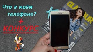 Что в моём телефоне+ КОНКУРС!!!