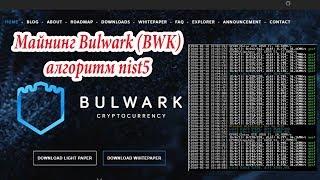 Майнинг алгоритм nist5 на видеокартах nvidia Монета bulwark BWK