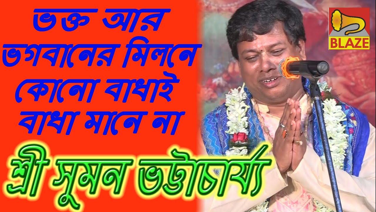 ভক্ত আর ভগবানের মিলনে কোনো বাধাই বাধা মানে না/শ্রী সুমন ভট্টাচার্য্য/Bengali Kirtn/Suman Bhattachary