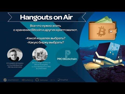 Все что нужно знать о хранении Bitcoin и других криптовалют. Какой кошелек или биржу выбрать.