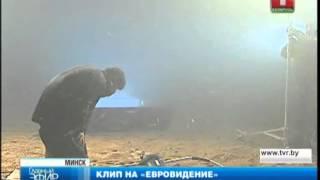 В Минске прошли съемки клипа на песню
