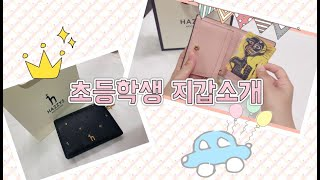 초등학생 지갑소개/지갑…