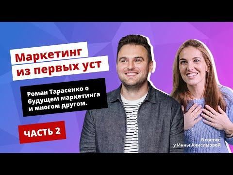 Маркетинг из первых уст. Роман Тарасенко, часть 2 / В гостях у Инны Анисимовой.