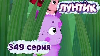 Лунтик и его друзья - 349 серия. Розыгрыш