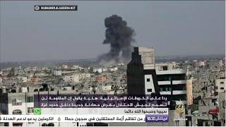 طيران الاحتلال يقصف قطاع غزة ، وحماس ترد : لن نسمح بتوغل قوات الاحتلال داخل القطاع