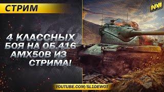 Классные бои на 416 и AMX 50B из стрима