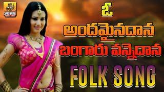 Andamaina Dana Chandamama Lanti Dana Song | Telangana Folk Songs | Janapada Songs #MatlaTirupati