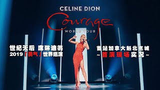 Celine Dion Intro & It's All Coming Back To Me Now (Sep 18, 2019)