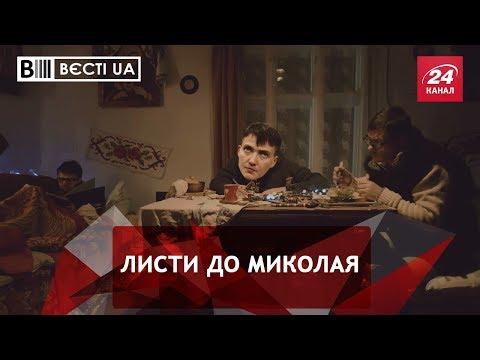Слізні листи Савченко