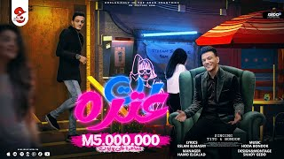 مهرجان بنعلن الاحتلال - القمة شعبي | Mahragan Ban3ln Ele7tlal