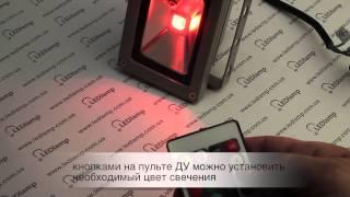 Прожектор RGB-10W с пультом ДУ(Прожектор светодиодный RGB 10W предназначен для декоративного садово- паркового освещения, подсвтки фасадов..., 2014-08-03T13:02:35.000Z)