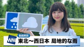 ★お天気キャスター解説★ あす29日(土)の天気 thumbnail