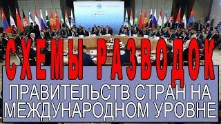 Как правительства всех стран разводят лохов на международном уровне