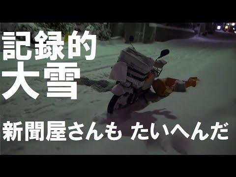 関東大雪の朝の新聞配達 Around Tokyo had a heavy snowfall.