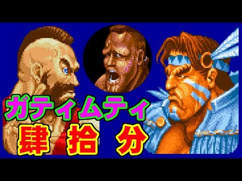 ガティムティ肆拾分 - SUPER STREET FIGHTER II X for Matching Service