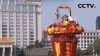 [精彩活动迎国庆] 宁夏银川 建设新宁夏 共祝祖国好 | CCTV