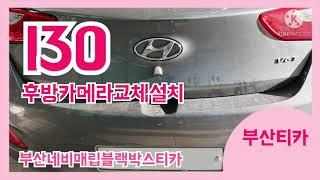 I30후방카메라교체설치 부산네비매립블랙박스티카