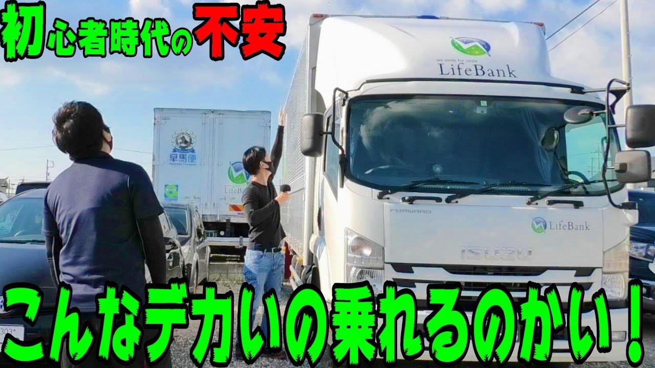 【初めての4トントラック】こんなデカいの乗れるのかい!(4トンワイドボディ)