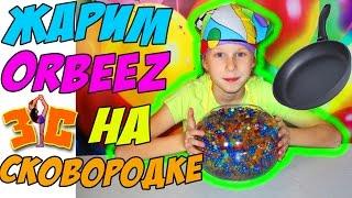ОРБИЗ ЖАРИМ на СКОВОРОДКЕ разноцветные шарики! Fry the balls in a pan ORBEEZ!