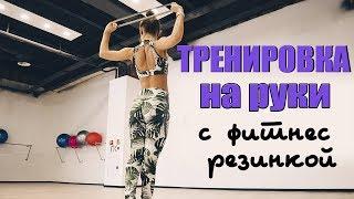 Тренировка на РУКИ с фитнес РЕЗИНКОЙ | Идеальные ручки в домашних условиях