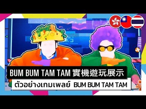 Just Dance 2019 - Bum Bum Tam Tam (Alternate Ver.) Official Track Gameplay