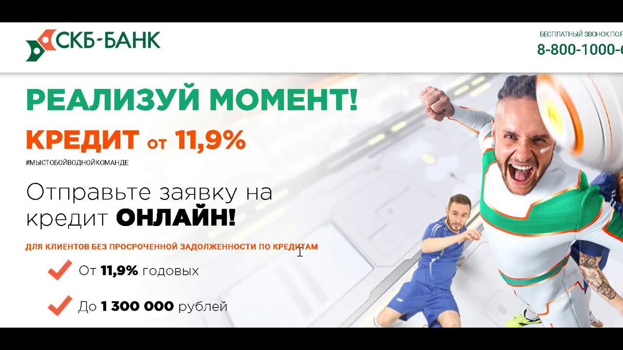 скб банк кредит онлайн заявка