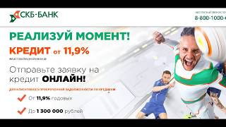 СКБ БАНК кредит наличными онлайн заявка