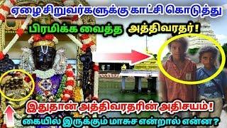 ஏழை குழந்தைகளுக்கு காட்சி கொடுத்து பிரமிக்க வைத்த அத்திவரதர்  இதுதான் அத்திவரதரின் அதிசயம்