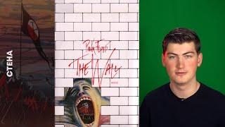 Стена: фильм 1982