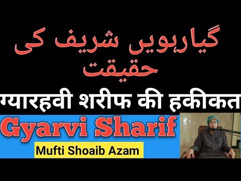gyarvi sharif ki haqeeqat by mufti shoaib azam