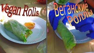 Веганские Роллы. Мастер Класс От Шеф-Повара. Vegan Rolls. Master class with the chef
