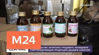 В России запретили продавать непищевые спирты дешевле алкоголя - Москва 24