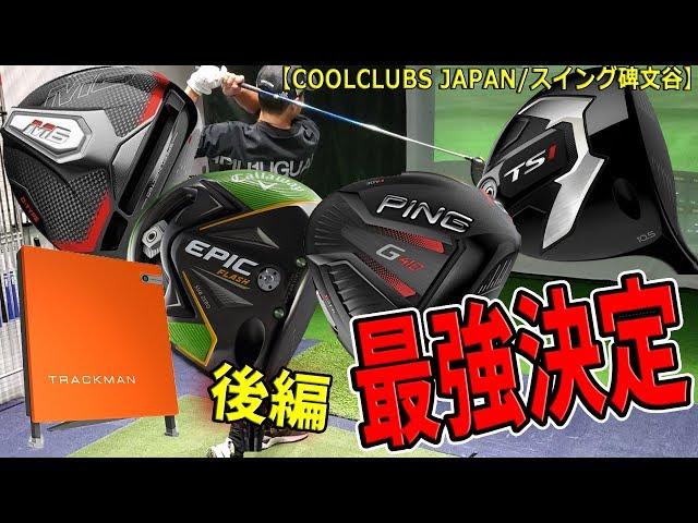 【アマこそ必見②】トラックマンを使って最強のドライバー(飛距離、方向性、曲がり)をフィッティングで決める後編!COOL CLUBS JAPAN