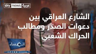 الشارع العراقي بين دعوات الصدر ومطالب الحراك الشعبي