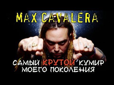 MAX CAVALERA - САМЫЙ КРУТОЙ КУМИР МОЕГО ПОКОЛЕНИЯ [ROCK Challenge]
