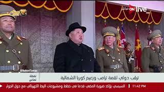 نقطة تماس - ترقب دولي لقمة ترامب وزعيم كوريا الشمالية