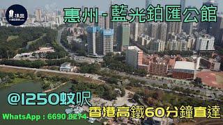 藍光鉑匯公館_惠州|@1250蚊呎|香港高鐵60分鐘直達|香港銀行按揭(實景航拍) 2021