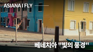 아시아나항공 TV-CF_베네치아 신규취항_#2. 빛의 풍경