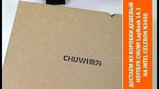 ГаджеТы: достаем из коробки дешевый ноутбук CHUWI LapBook 14.1 на Intel Celeron N3450