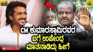 Upendra Speaks About CM Kumarswamy | Real Star Upendra | H D Kumarswamy | Upendra Movies
