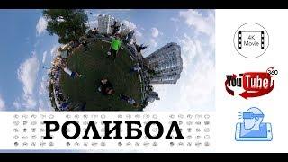 Ролибол Липецк Видео 360 градусов