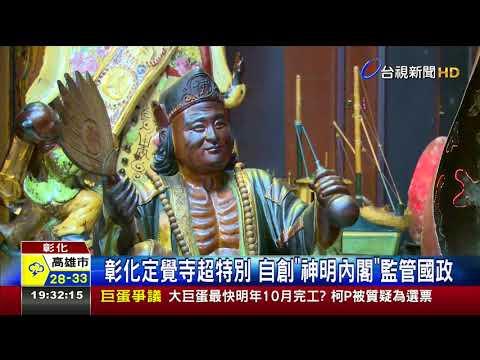 彰化定覺寺超特別自創神明內閣監管國政