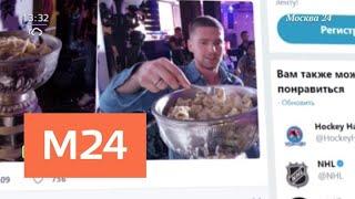 В Сеть попало фото российского хоккеиста, который ест пельмени из Кубка Стэнли - Москва 24